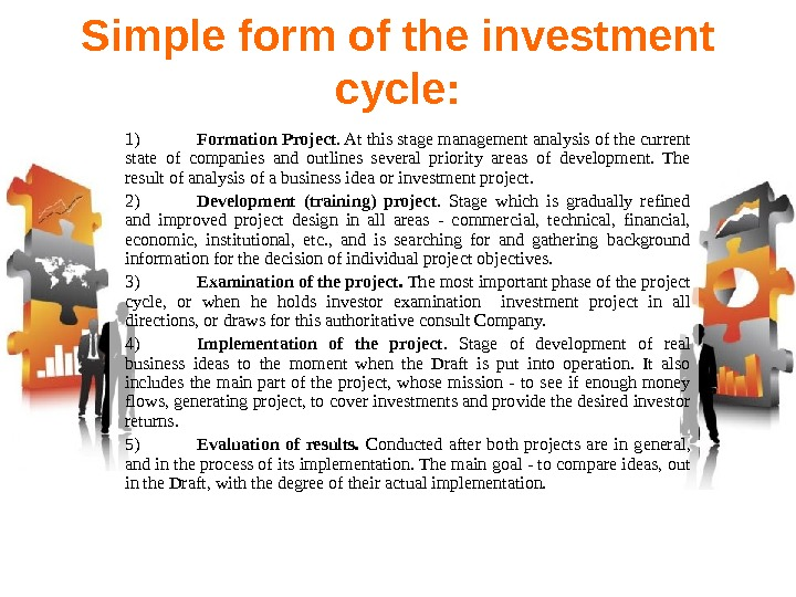 Simple form of the investment cycle: 1) Formation Project. At this stage management analysis of the