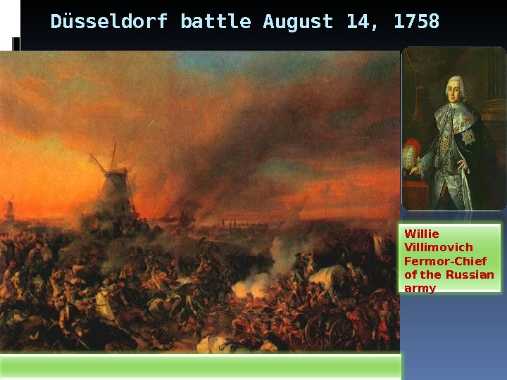 Düsseldorf battle August 14, 1758 Willie Villimovich Fermor-Chief of the Russian army