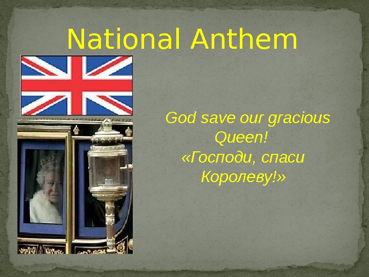 God save our gracious Queen!  «Господи, спаси Королеву!» National Anthem