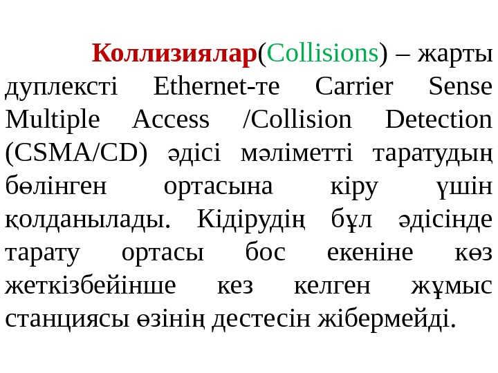 Коллизиялар ( Collisions ) – жарты дуплексті Ethernet-те Carrier Sense Multiple Access /Collision