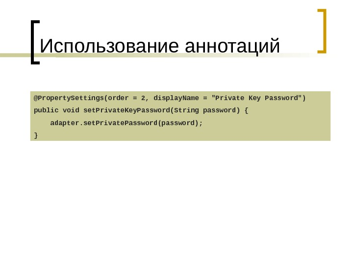 Использование аннотаций @Property. Settings(order = 2, display. Name = Private Key Password) public void set. Private.