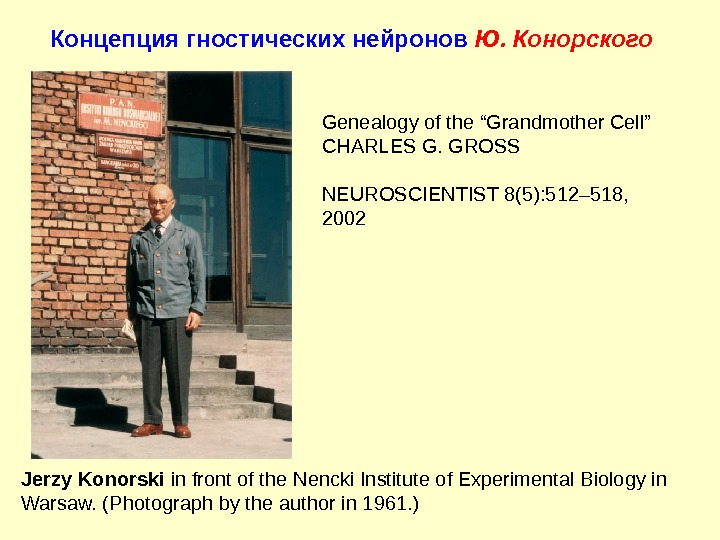 Jerzy Konorski in front of the Nencki Institute of Experimental Biology in Warsaw. (Photograph by the
