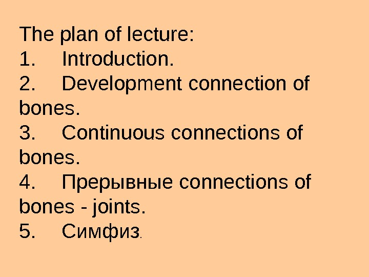The plan of lecture: 1.  Introduction. 2.  Development connection of bones. 3.  Continuous