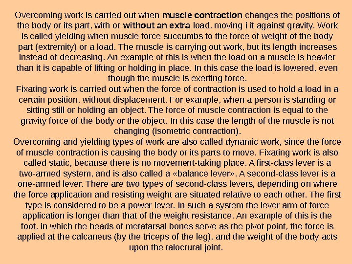 Overcoming work is carried out when muscle contraction changes the positions of the body or its