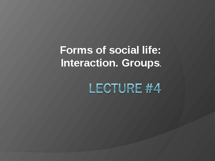 Forms of social life:  Interaction. Groups.