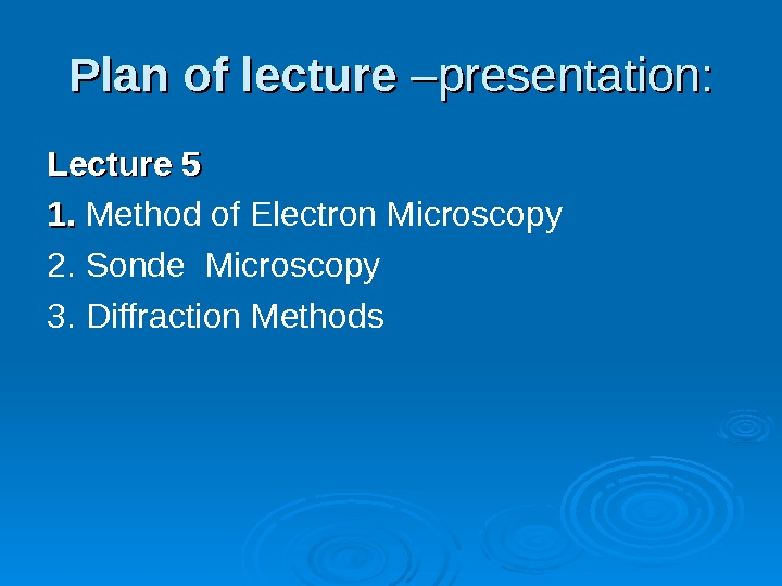 Plan of lecture  –presentation: Lecture 5 1. 1.  Method of Electron Microscopy 2. Sonde
