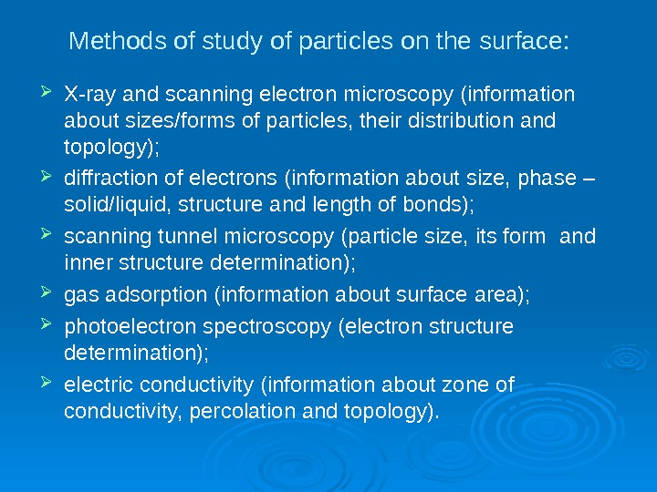 Methods of study of particles on the surface:  X-ray and scanning electron microscopy (information about