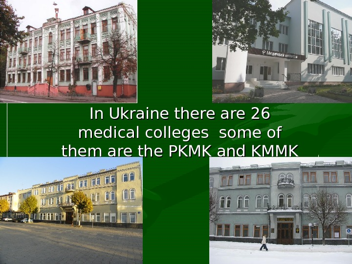 In Ukraine there are 26 medical colleges some of them are the PKMK and