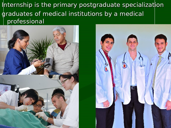 Internship is the primary postgraduate specialization graduates of medical institutions by a medical professional