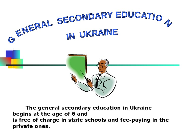 The general secondary education in Ukraine begins at the age of 6 and is