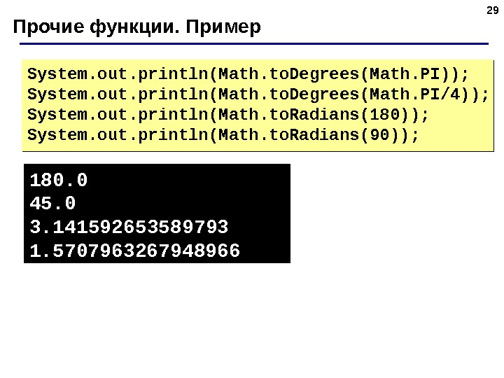 29 Прочие функции. Пример System. out. println(Math. to. Degrees(Math. PI)); System. out. println(Math. to. Degrees(Math. PI/4));