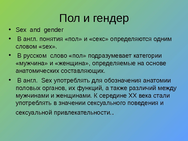 Пол и гендер • S ex  and  gender •  В англ. понятия «пол»