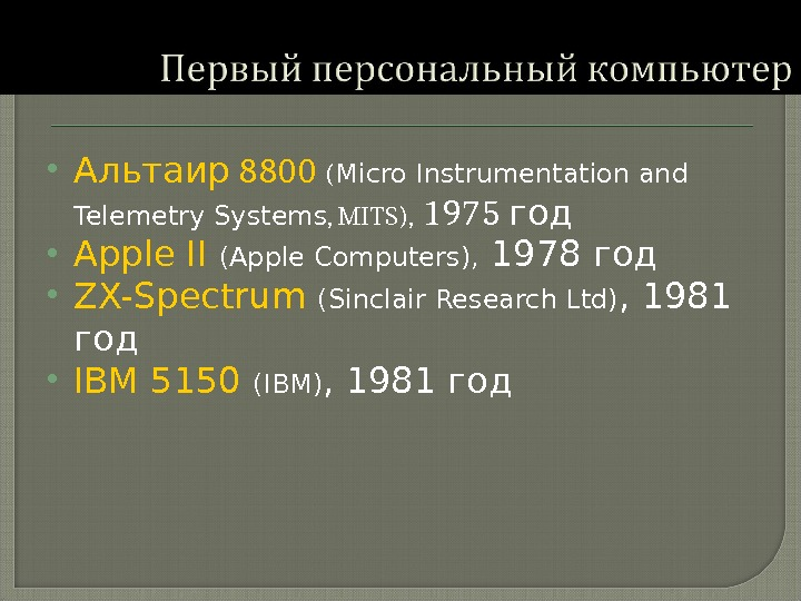 8800 Альтаир  ( Micro Instrumentation and Telemetry Systems , MITS),  1975 год Apple