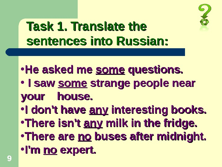 9 • Не Не asked me some questions.  • I saw some strange people near