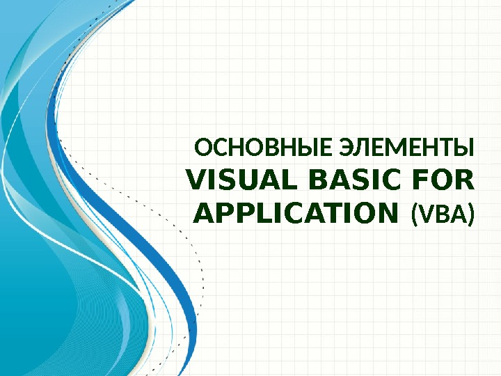 ОСНОВНЫЕ ЭЛЕМЕНТЫ VISUAL BASIC FOR APPLICATION (VBA)