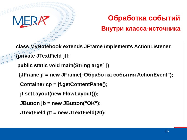 16 Обработка событий Внутри класса-источника class My. Notebook extends JFrame implements Action. Listener {private JText. Field