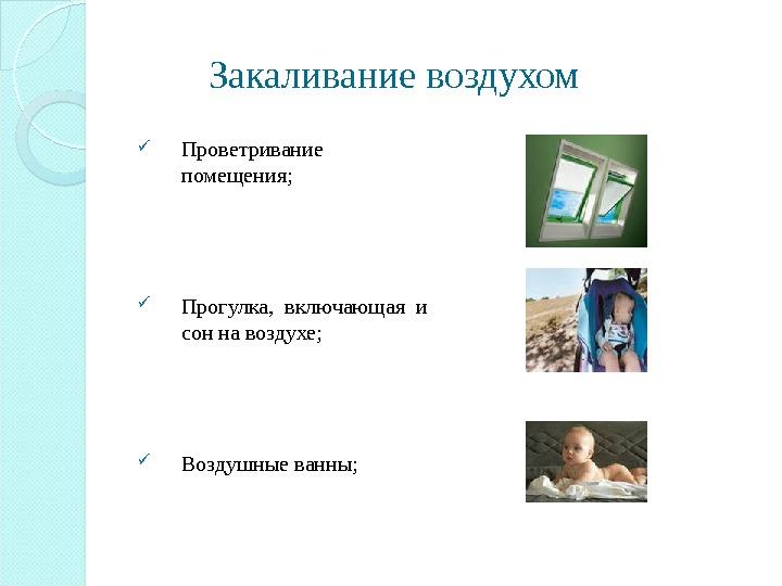 Презентацию на тему массаж при плоскостопии