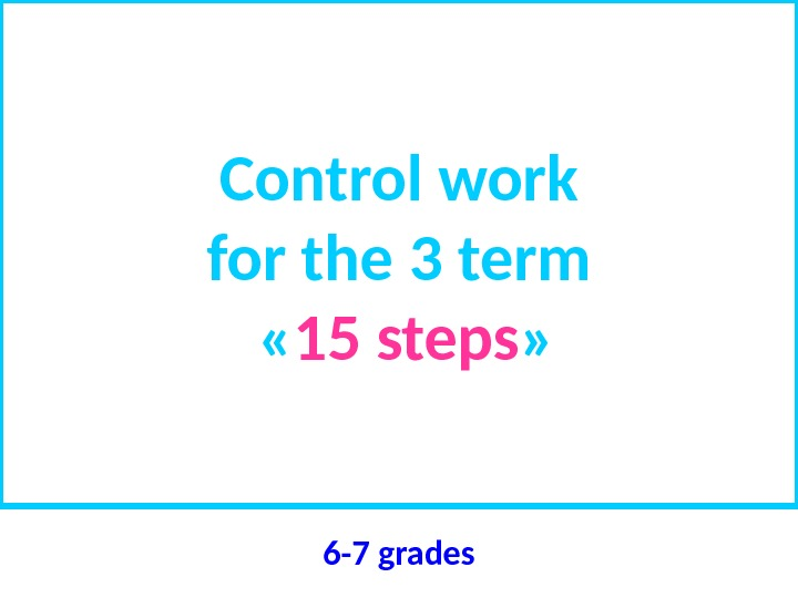 Control work for the 3 term  « 15 steps » 6 -7 grades