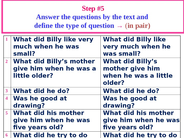 Step #5 Answer the questions by the text and define the type of question  →