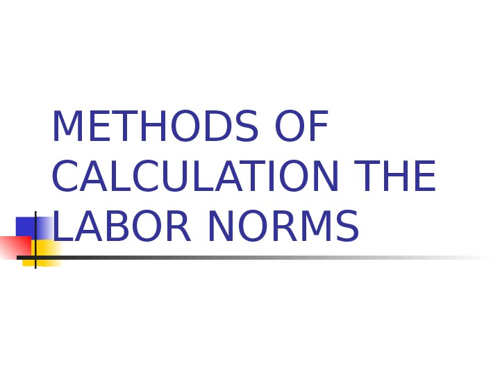 METHODSOF CALCULATION THE  LABOR  NORMS