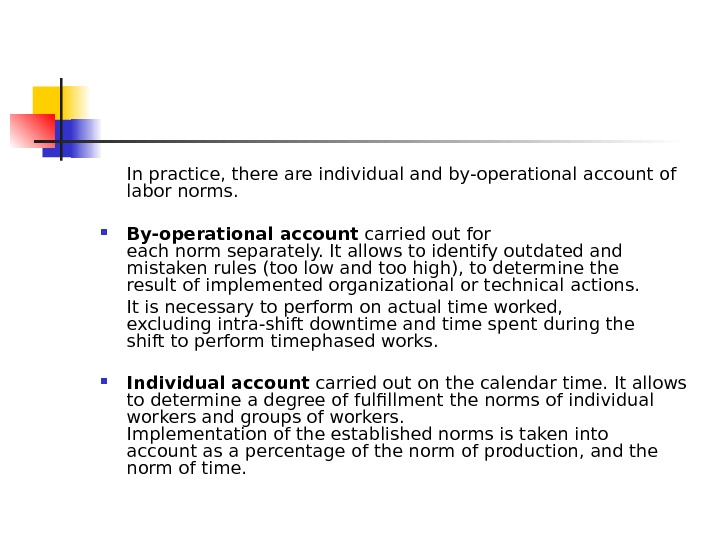 In practice, there are individual and by-operational account of labor norms.  By-operational account