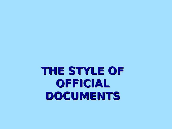 THE STYLE OF OFFICIAL DOCUMENTS