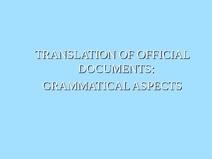 TRANSLATION OF OFFICIAL DOCUMENTS: GRAMMATICAL ASPECTS