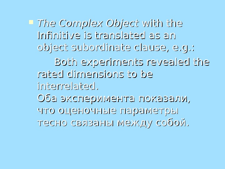The Complex Object with the Infinitive is translated as an object subordinate clause, e. g.