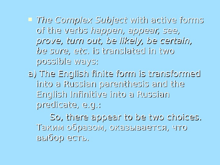 The Complex Subject with active forms of the verbs happen, appear, see,  prove, turn