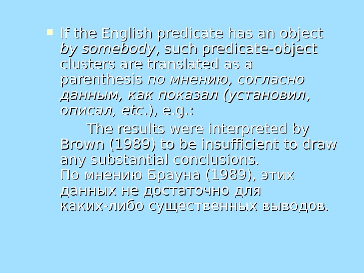 If the English predicate has an object by somebody , such predicate-object clusters are translated