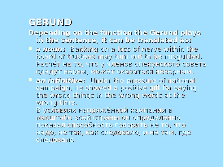 GERUND Depending on the function the Gerund plays in the sentence, it can be translated as: