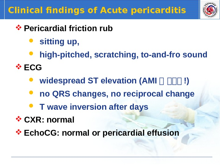 Pericardial friction rub sitting up,  high-pitched, scratching, to-and-fro sound ECG widespread ST elevation (AMI