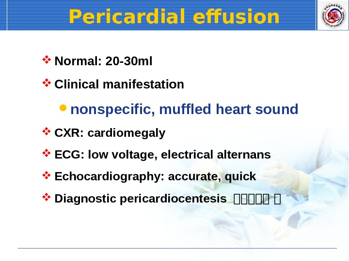 Pericardial effusion Normal: 20 -30 ml Clinical manifestation nonspecific, muffled heart sound CXR: cardiomegaly ECG: low
