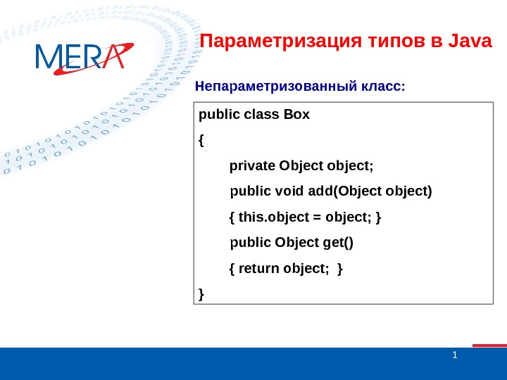 1 Параметризация типов в Java public class Box {  private Object object;  public void