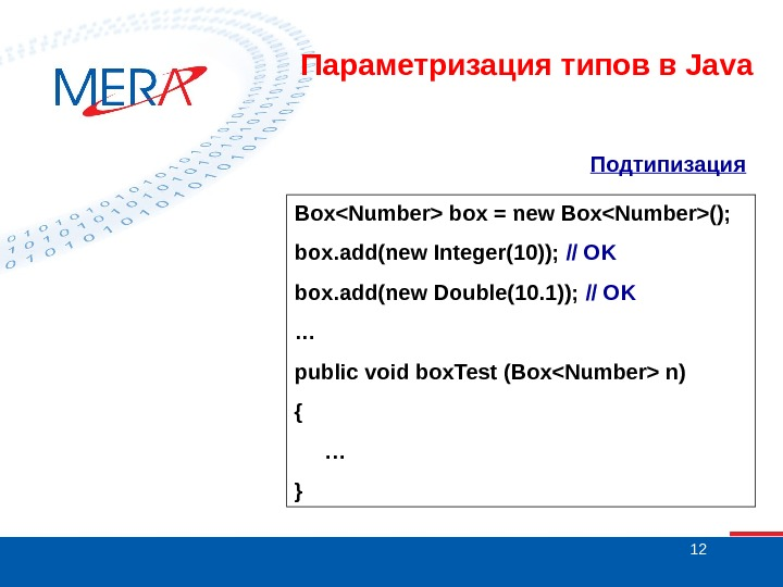 12 Подтипизация  BoxNumber box = new BoxNumber(); box. add(new Integer(10));  // OK box. add(new