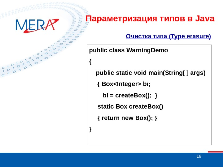 19 Очистка типа (Type erasure)  public class Warning. Demo { public static void main(String[ ]