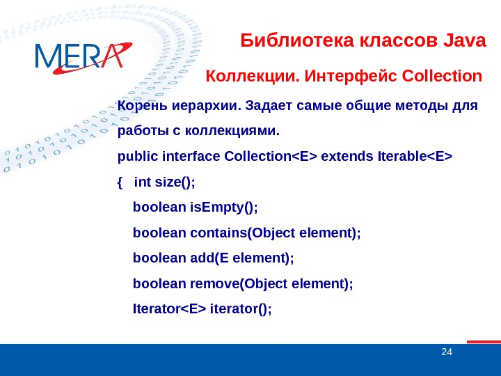 24 Библиотека классов Java Коллекции. Интерфейс Collection public interface CollectionE extends IterableE {  int size();