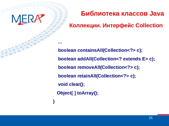 25 Библиотека классов Java Коллекции. Интерфейс Collection … boolean contains. All(Collection?  c);  boolean add.