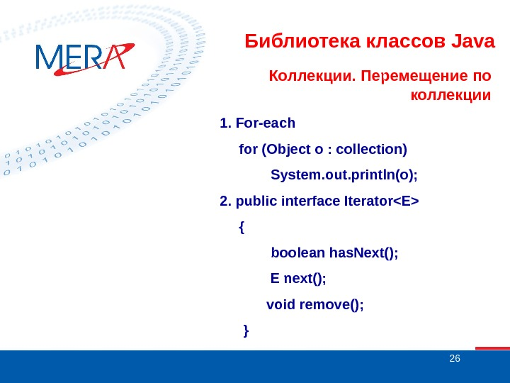 26 Библиотека классов Java Коллекции. Перемещение по коллекции 1. For-each for (Object o : collection) System.