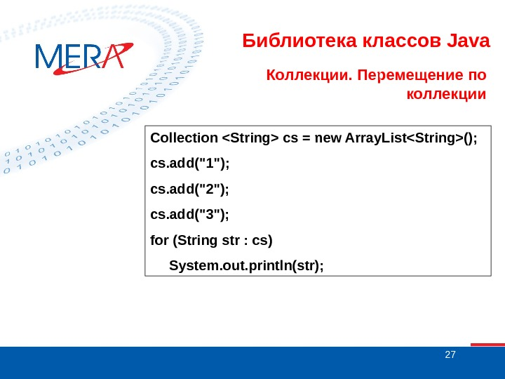 27 Библиотека классов Java Коллекции. Перемещение по коллекции Collection String cs = new Array. ListString(); cs.