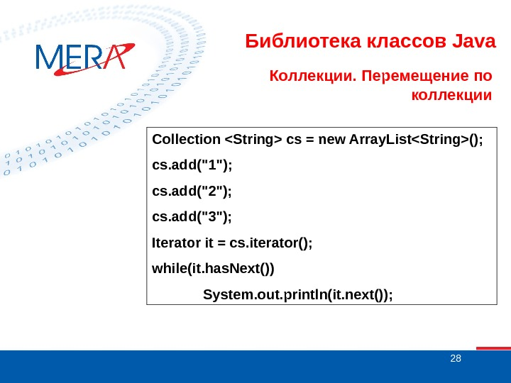 28 Библиотека классов Java Коллекции. Перемещение по коллекции Collection String cs = new Array. ListString(); cs.