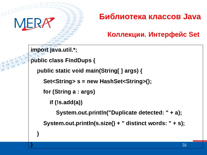 31 Библиотека классов Java Коллекции. Интерфейс Set import java. util. *; public class Find. Dups {