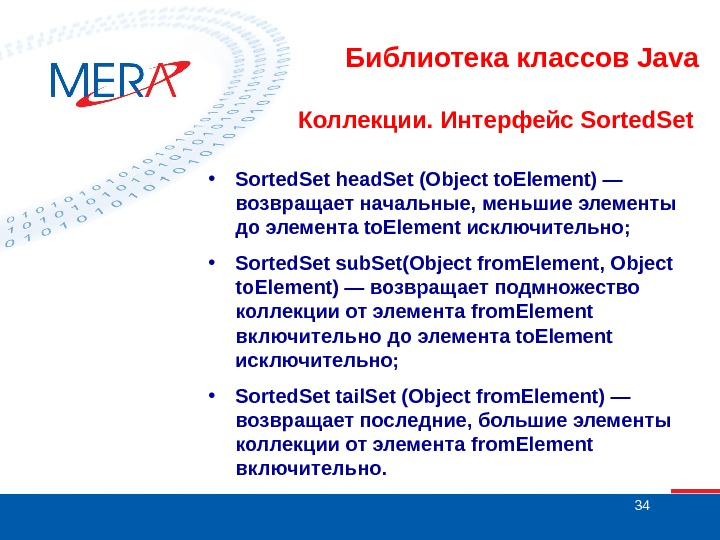 34 Библиотека классов Java Коллекции. Интерфейс Sorted. Set • Sorted. Set head. Set (Object to. Element)