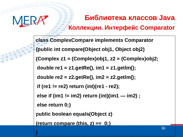 36 Библиотека классов Java Коллекции. Интерфейс Comparator class Complex. Compare implements Comparator {public int compare(Object obj
