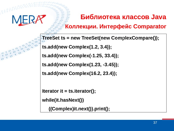37 Библиотека классов Java Коллекции. Интерфейс Comparator Tree. Set ts = new Tree. Set(new Complex. Compare());