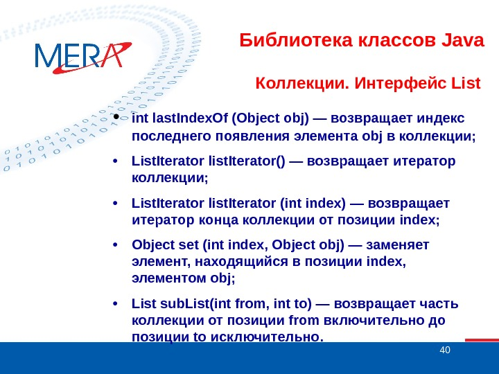 40 Библиотека классов Java Коллекции. Интерфейс List • int last. Index. Of (Object obj) — возвращает