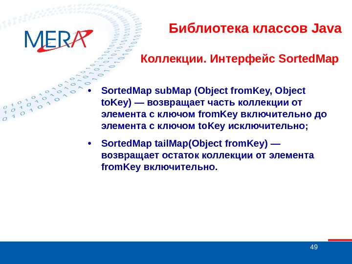 49 Библиотека классов Java Коллекции. Интерфейс Sorted. Map • Sorted. Map sub. Map (Object from. Key,
