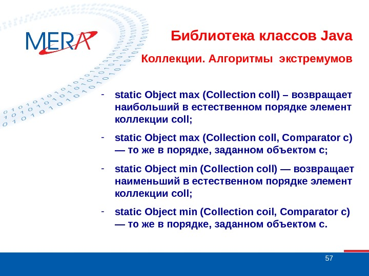 57 Библиотека классов Java Коллекции. Алгоритмы экстремумов - static Object max (Collection coll) – возвращает наибольший
