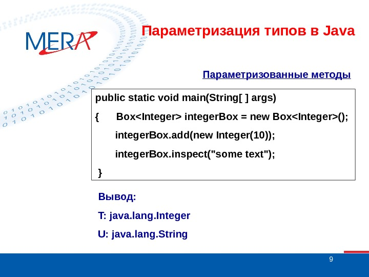 9 Параметризованные методы  public static void main(String[ ] args) { BoxInteger integer. Box = new