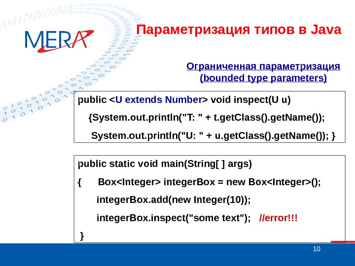 10 Ограниченная параметризация (bounded type parameters)  public  U extends Number  void inspect(U u)